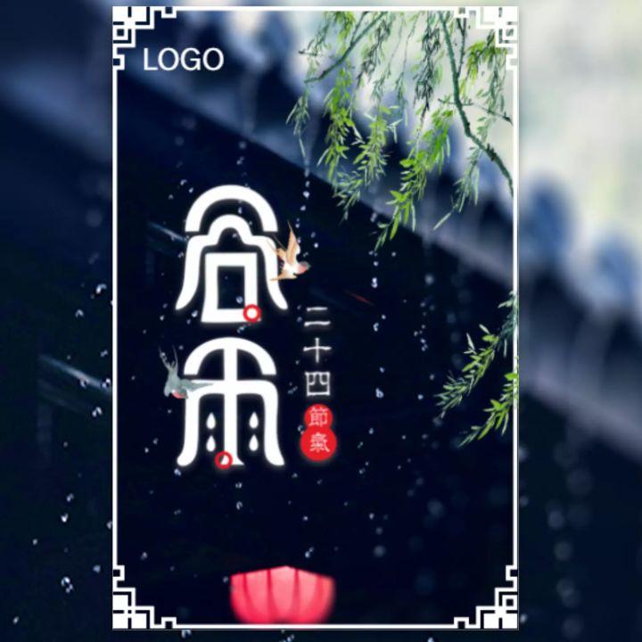 谷雨24节气企业文化宣传活动祝福新品上市