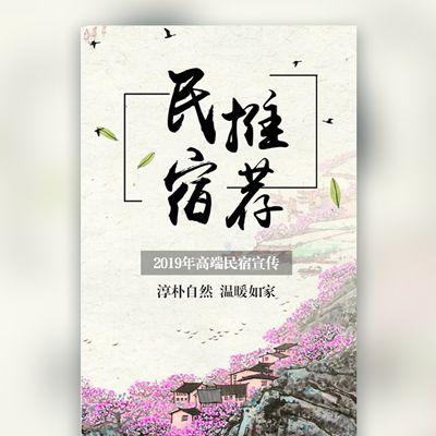 创意快闪特色民宿介绍宣传酒店旅店预订宣传推广