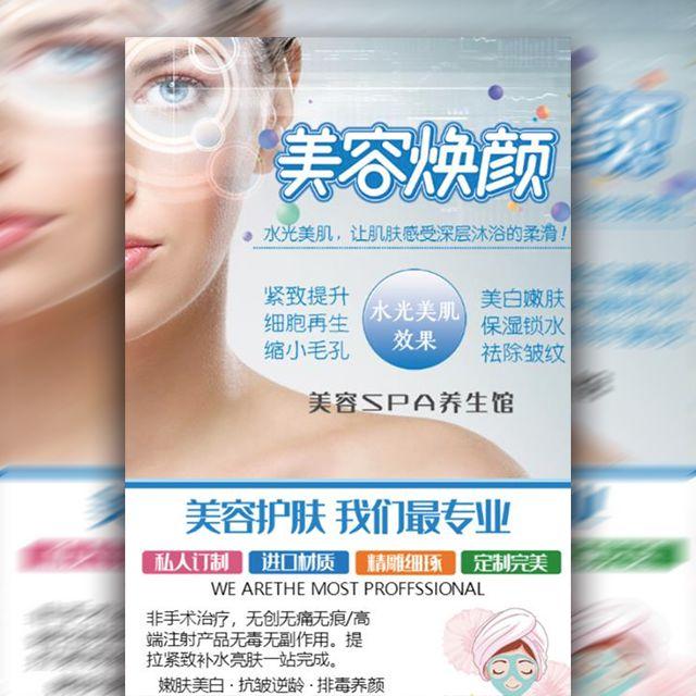 美容护肤时尚简约宣传
