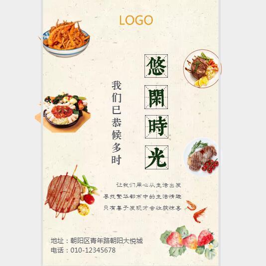 饭店活动餐厅开业日式料理餐厅