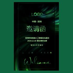 炫光绿色高档化妆品美妆高端新品发布邀请函