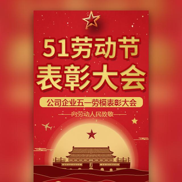 快闪五一劳动节表彰大会邀请函公司企业政府劳模会议