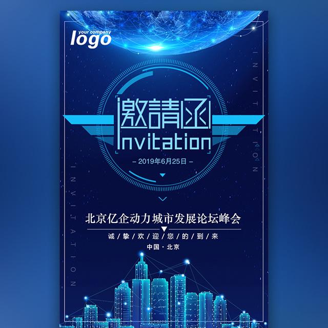 科技会议邀请函高端蓝色互联网科技论坛峰会