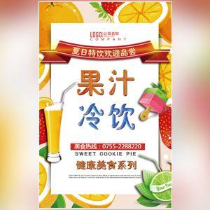 夏日冷饮奶茶果汁宣传