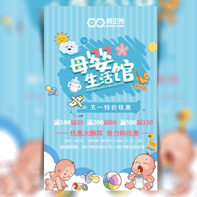 五一母婴生活馆婴幼儿店活动促销商家活动模板