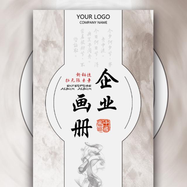 快闪企业宣传企业文化宣传淡雅中国风