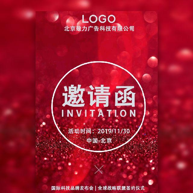 红色酷炫新品发布邀请函会议展会请柬