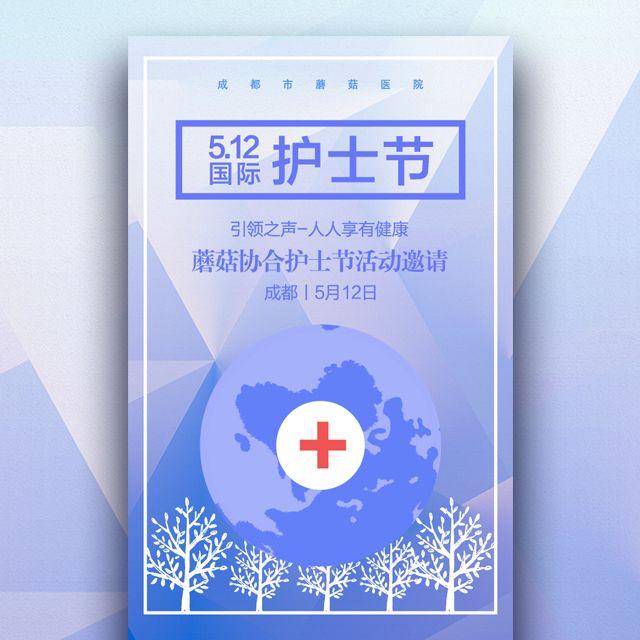 512国际护士节活动邀请函医师节医院护士联谊晚会
