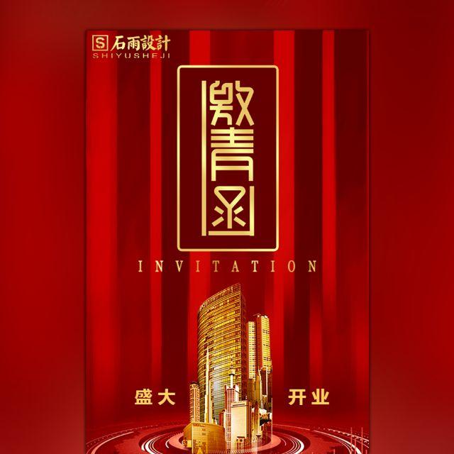 快闪时尚大气风企业开业周年庆典招商会发布会邀请函