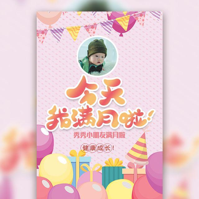 可爱粉色宝宝满月宴生日周岁宴会百日宴邀请函