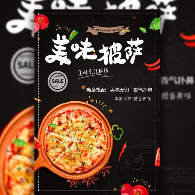 美味蔬菜披萨西餐美食时尚宣传