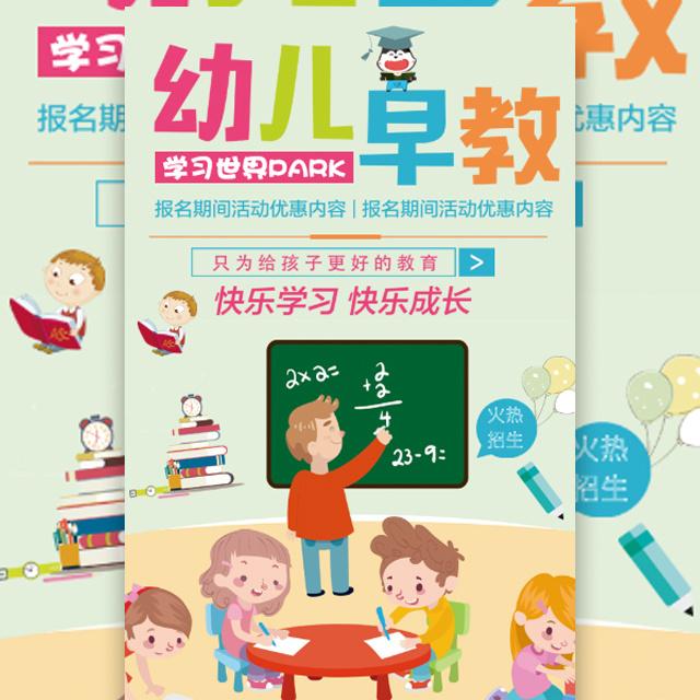 快闪高端时尚卡通幼儿教育培训班招生宣传