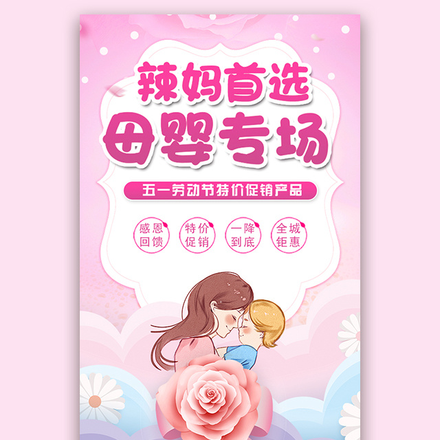 五一劳动节母婴产品促销活动母婴店奶粉促销打折