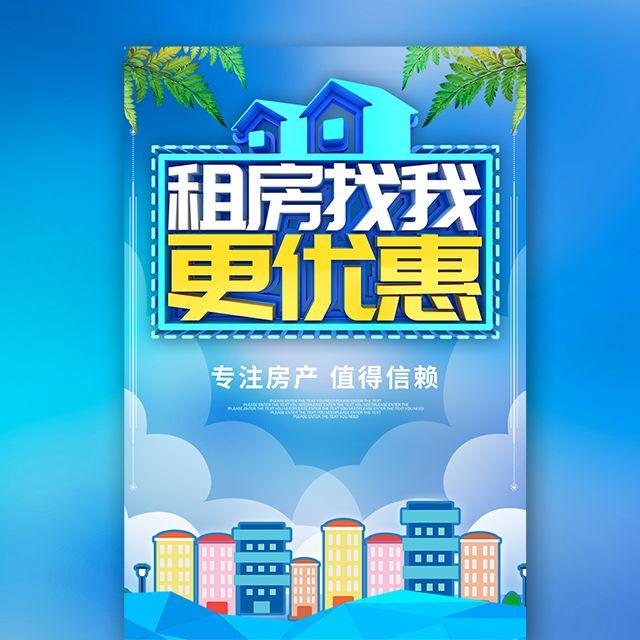 租房买房房产中介买房租房地产中介房地产活动