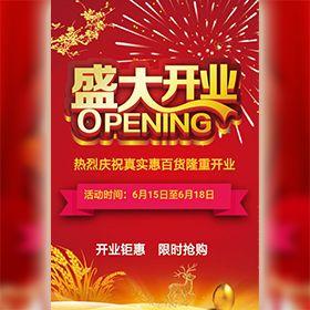 喜庆红色开业庆典促销活动通用模板