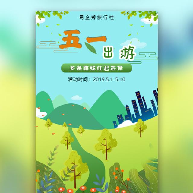 51劳动节旅行社旅游促销活动宣传