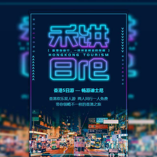 香港旅游旅行社景点推荐路线安排宣传介绍