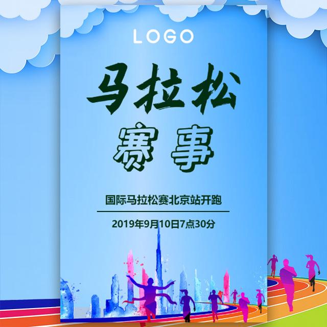 蓝色国际马拉松体育赛事活动邀请报名