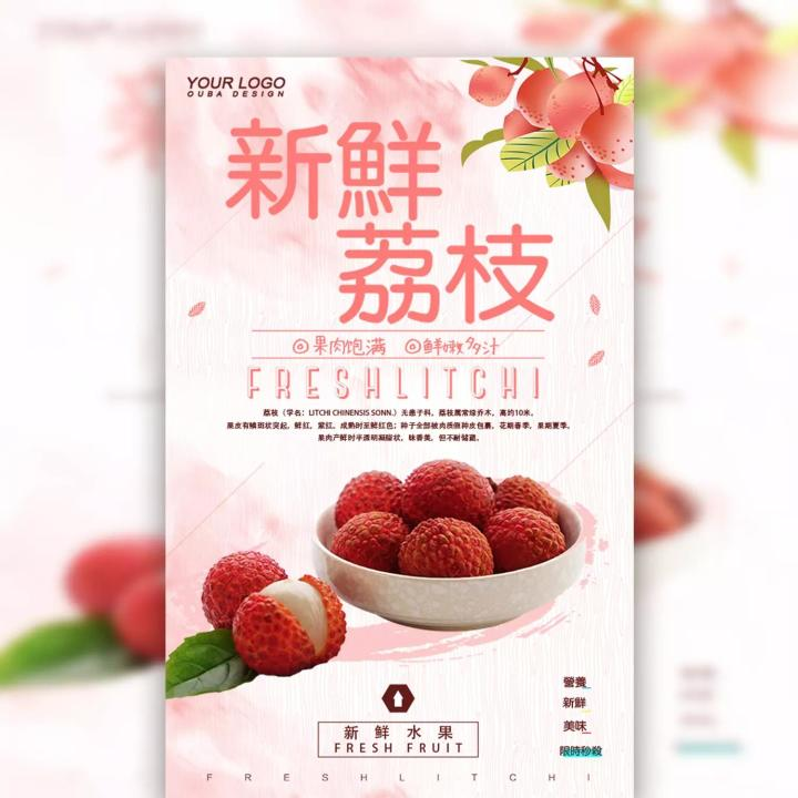 新鲜现摘荔枝水果店促销活动水果店开业促销宣传