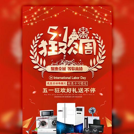 51狂欢周家电大促销五一劳动节活动促销宣传产品推广