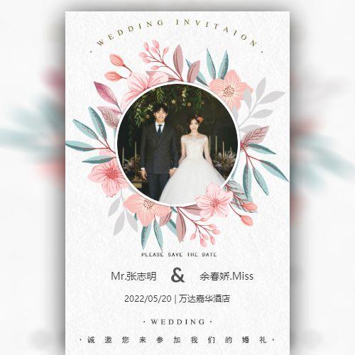 小清新浪漫花朵时尚婚礼请柬婚礼邀请函结婚请柬