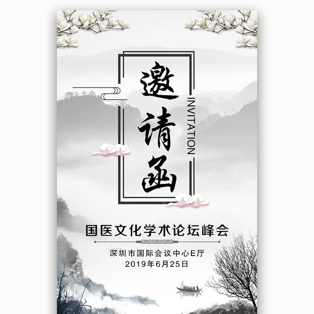 中国风水墨邀请函古风韵味论坛峰会邀请函
