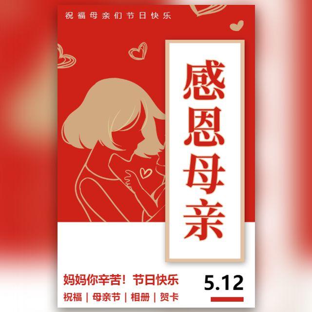 大气红色感恩母亲节相册祝福贺卡
