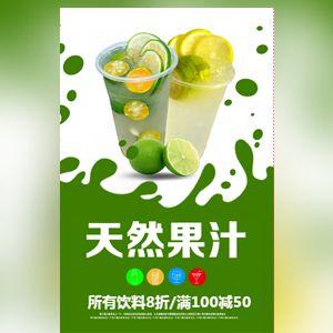 天然果汁饮品店冷饮店开业促销活动宣传
