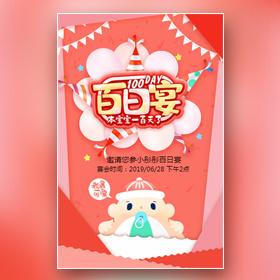 粉色可爱宝贝百日宴生日宴宝宝成长记录相册