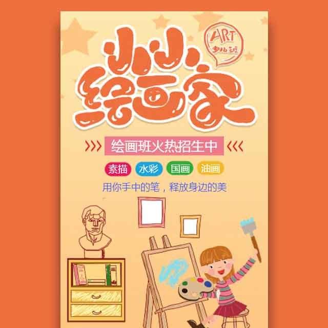 小小绘画家少儿美术班绘画班兴趣班招生