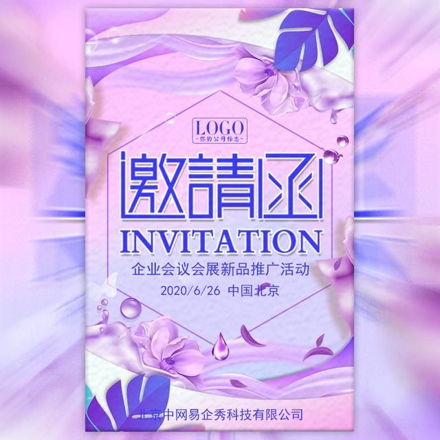 高端渐变蓝紫活动邀请函新品发布邀请函会议会展通用