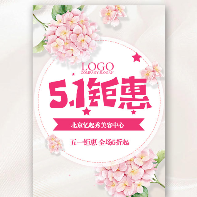五一钜惠51劳动节美容美妆美容院养生馆活动促销