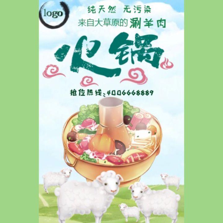 涮肉火锅店促销开业宣传
