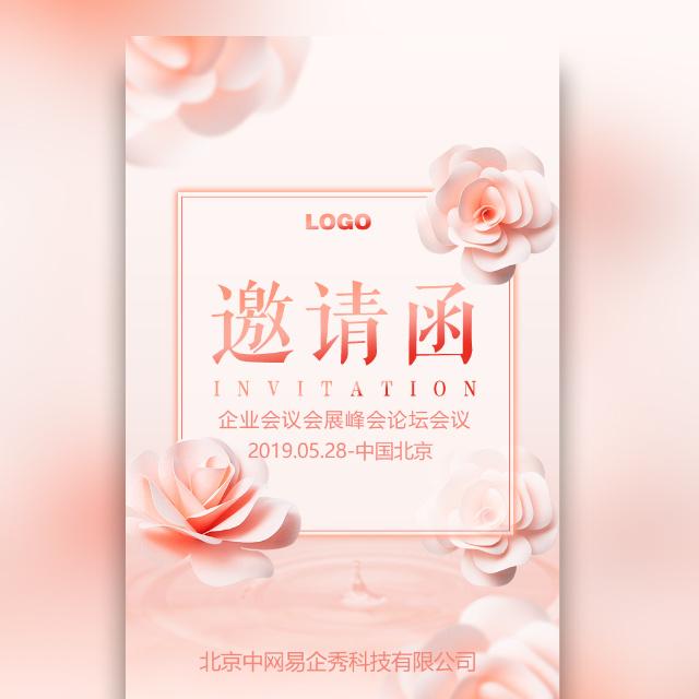 裸粉清新文艺高端会议会展产品推广开业活动邀请函