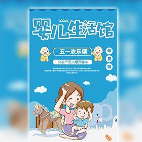 快闪五一母婴生活馆促销母婴用品母婴店婴幼儿用品