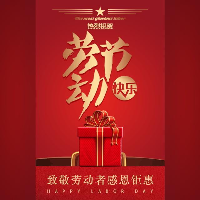 五一劳动节商家节日活动促销H5模板