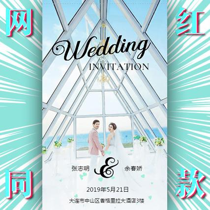 网红抖音最火婚礼模板创意快闪婚礼邀请函婚宴请柬