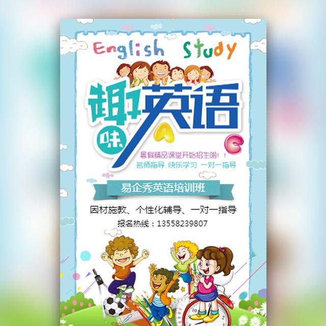 寒暑假英语培训班辅导班招生少儿趣味英语招生宣传