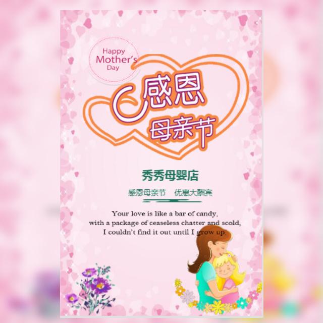 一镜到底感恩母亲节母婴店活动大促销