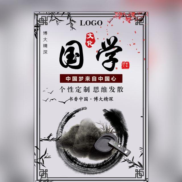 大气中国风国学文化培训班招生宣传