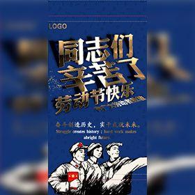 五一劳动节蓝色质感高端企业精英招聘企业文化宣传