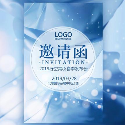 蓝色小清新邀请函高端美妆服装新品发布会开业邀请函