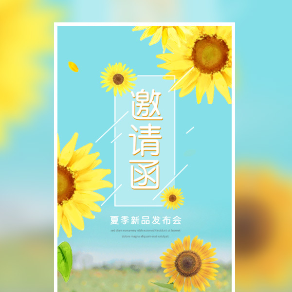 小清新唯美夏日向日葵新品发布邀请函会议会展邀请函