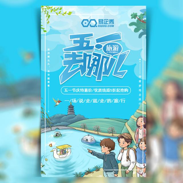 五一旅行社活动宣传热门旅游景点宣传