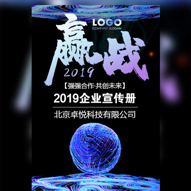快闪赢战2019高端企业宣传公司产品介绍品牌推广画册
