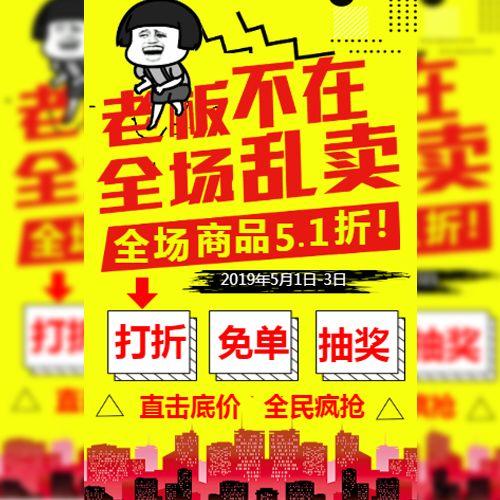 红色醒目51五一劳动节活动促销商品打折模板