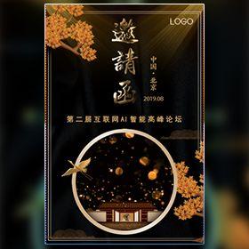 大气商务邀请函产品发布展示古典中国风邀请函