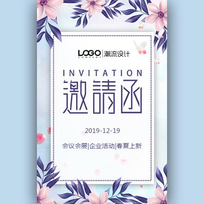 紫色小清新花朵邀请函春夏上新企业活动促销邀请