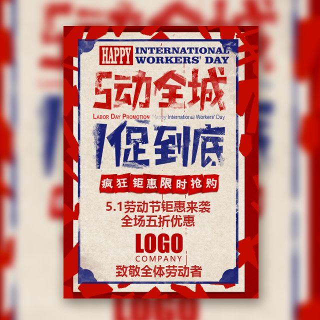 创意五一51劳动节通用促销优惠活动宣传