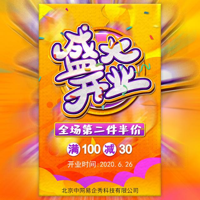绚丽橙黄盛大开业服装美妆新店开业产品活动促销宣传
